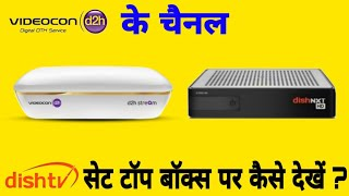 How to Watch Videocon D2h Channels On Dishtv STB   By Pure Tech
