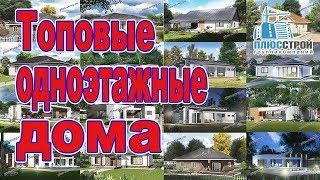 Проекты одноэтажных домов [Плюс Строй]