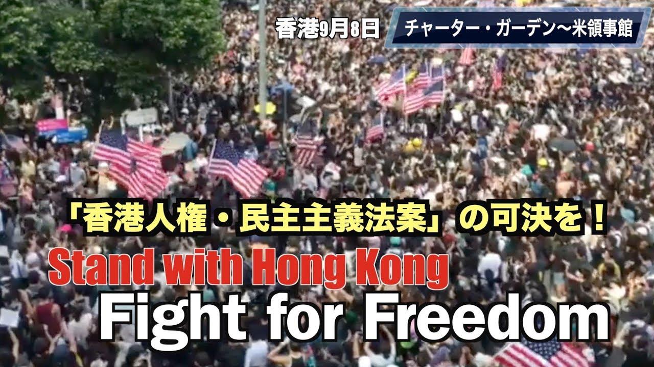 香港 人権 法案 と は