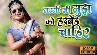 Mummy ji Mujhko husband chahiye | Sonika Singh | Full Video Song | New Haryanvi Songs 2019