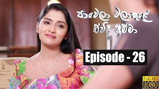 Paawela Walakule | Episode 26 10th November 2019 Thumbnail
