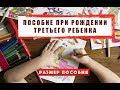 ТРЕТИЙ РЕБЕНОК ПОСОБИЕ! Ежемесячное пособие на ТРЕТЬЕГО РЕБЕНКА.  ПОСОБИЕ 2018.