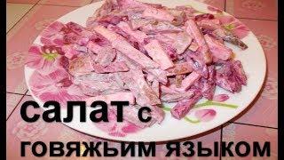 Очень вкусный салат с говяжьим языком!!!!!