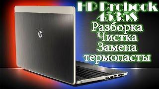 ноутбук HP Probook 4535S: разборка, чистка от пыли и замена термопасты (disassembling and cleaning)