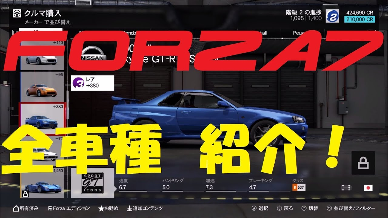 forza motorsport 7 pc youtube. Black Bedroom Furniture Sets. Home Design Ideas