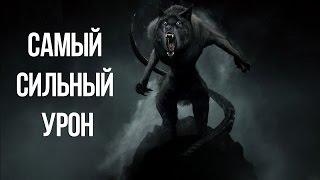 Skyrim СЕКРЕТНАЯ СБОРКА Вервольфа. МЕГА УРОН - Ликантропия