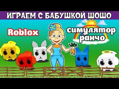 Бабушка Шошо завела ферму ! Играю в Pet Ranch Simulator  ЧАСТЬ 1 / Роблокс на русском языке