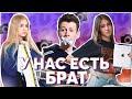 ЕСЛИ БЫ У НАС БЫЛ БРАТ | ft Mak & Sopha Kuper