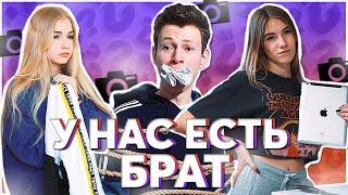 ЕСЛИ БЫ У НАС БЫЛ БРАТ   ft Mak & Sopha Kuper
