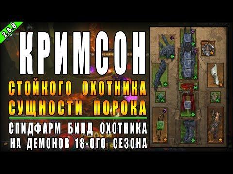 """Diablo 3 : RoS ► Спидфарм билд Охотника """"Залп Кримсона"""" ► ( Обновление 2.6.6 , 18-ый сезон )"""