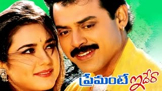 Manase Eduru Tirige  Full Video Song || Premante Idera || Venkatesh, Preity Zinta