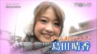 2014.4.3 AKB48のオールナイトニッポンでの1シーン。 島田晴香が大絶叫...