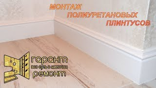 видео Монтаж полимерной лепнины своими руками