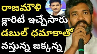 Maheshbabu and s.s.rajamouli movie finalized | rajamouli upcoming projects revealed