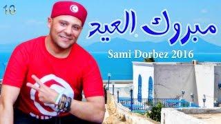 مبروك العيد(نسخة أصلية) فنان الطفولة سامي دربز/Mabrouk El-aid(Audio)Sami Dorbez/2016