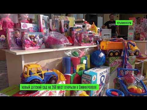 Новый детский сад на 260 мест открыли в Симферополе