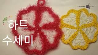 (하트 수세미) 뜨개질…