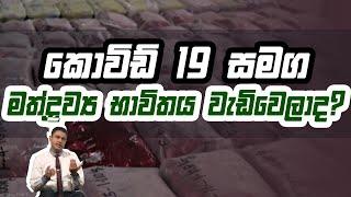 කොවිඩ් 19 සමග මත්ද්රව්ය භාවිතය වැඩිවෙලාද?  | Piyum Vila | 29 - 08 -2020 | Siyatha TV Thumbnail