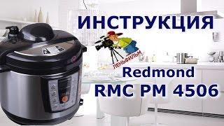 ✅ Мультиварка Redmond RMC-PM 4506 - полная видео инструкция от киностудии Леньфильм