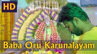 ஸ்ரீ சாய் ஆசீர்வாதம் பெற வாங்க | Sai Baba's Blessings | Baba oru Karunalayam | Esh R
