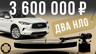Самый необычный Инфинити и летающий проигрыватель за 240 000 рублей! #ДорогоБогато №49