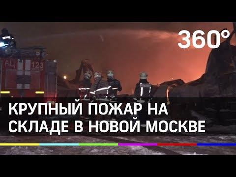 Крупный пожар на складе в Новой Москве