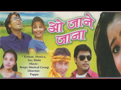 ओ जाने जाना | O Jane Jana | Raman Gupta and Monica | Nagpuri Full Movie with songs