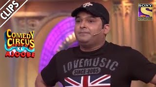 Kapil Aspires To Go To Olympics | Comedy Circus Ke Ajoobe