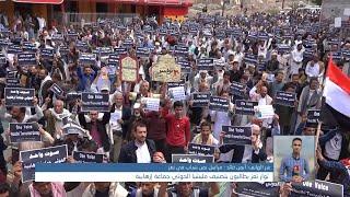 ثوار تعز يطالبون بتصنيف مليشيا الحوثي جماعة إرهابية