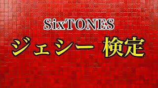 SixTONESジェシー担当なら全問正解したい初級編クイズを作りました。 全部で10問です。ぜひ全問正解を目指して頑張ってください! ※SixTONESにまつわるクイズを ...