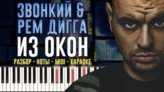 Как играть Звонкий Рем Дигга Из окон На Пианино Караоке Ноты MIDI