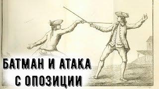 5. БАТМАН И АТАКА С ОППОЗИЦИИ. Уроки фехтования