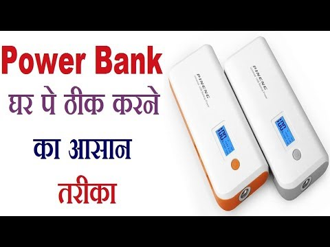 How to Repair Power Bank Not Charging or Working at Home in Hindi shop online, online shopping china