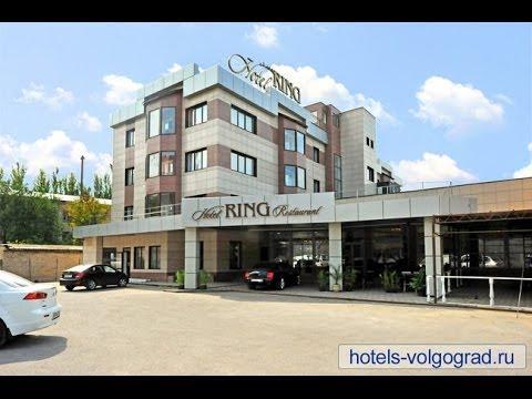 Отель «Hotel Ring» - Волгоград