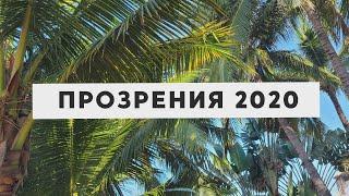 ПРОЗРЕНИЯ 2020 ВАЖНЫЕ УРОКИ ЭТОГО ГОДА