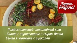 Будет вкусно! 17/12/2014 Рождественский шоколадный кекс. Семга в кунжуте с рукколой. GuberniaTV