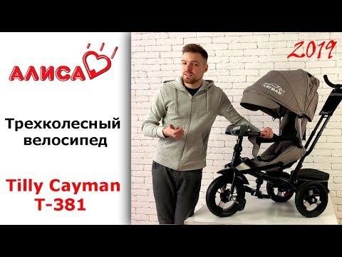 Tilly Cayman T 381 трехколесный велосипед - видео обзор