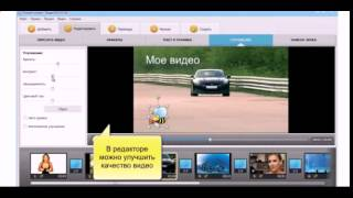 программа для создания видеороликов из фото и видео видеомонтаж(Сайт компании-разработчика программ для видеомонтажа http://www.amssoft.ru/lands/vdmont/main.php?ap=1937., 2015-04-29T17:48:05.000Z)