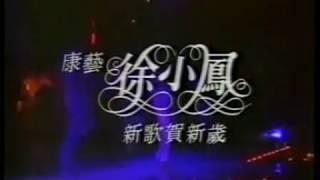 徐小鳳演唱會精選 1983