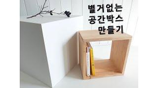 목공 별거 없는 공간박스 만들기