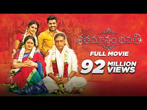 Shathamanam Bhavathi | Telugu Full Movie...