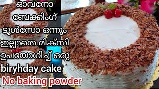 ഓവനില്ലതെ മിക്സി ഉപയോഗിച്ച് ചായ പാത്രത്തിൽ Birthday cake തയ്യാറാക്കാം