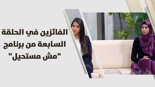 """رسمية قرمش ورنا غفري - الفائزين في الحلقة السابعة من برنامج """"مش مستحيل"""""""