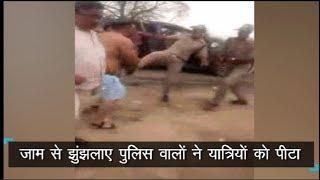 Haridwar में भयंकर Traffic से झुंझलाए Police ने यात्रियों को पीटा
