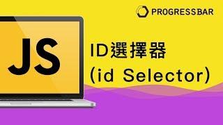 [HTML][JavaScript][中文][初學] 04. ID選擇器(id Selector)