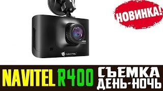 Navitel R400 обзор видеорегистратора + Дневная и ночная съемка