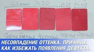 видео Виды дефектов при покраске автомобиля