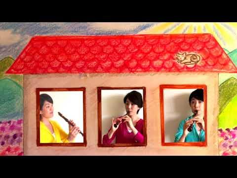 """ The House with a red roof"" Words by Yuriko Oda Music by Hajime Ueshiba Recorder arrange and drawing by YUKI Piano by Yuko Komatsu 「赤いやねの家」 ..."