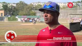 «Вокруг спорта»  Бейсбол в России