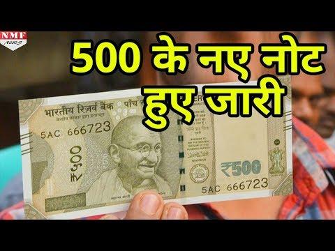 Market में दिखेंगे 500 Rupees के नए Note, पुराने 500 के नोट चलते रहेंगे